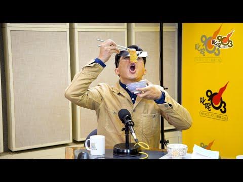 《識貨之人》試食西西里檸檬茉香馬蹄糕