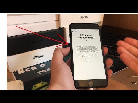 Как активировать айфон 7 без сим карты