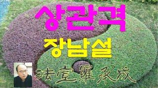 [nss-사주명리학강의-374] 상관격의 고전이론-장남설