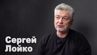Сергей Лойко о сценариях возвращения Крыма, распаде России и черно-белой войне на Донбассе