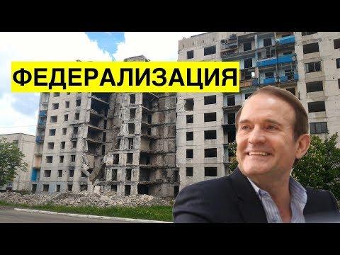 Разрушение Украины. Ходаковский раскрыл планы сторонников федерализации