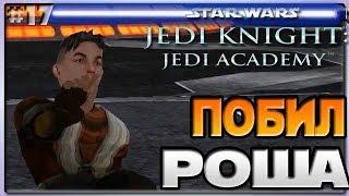 Star Wars Jedi Knight Jedi Academy - ПОБЕДА НАД РОШЕМ - Звёздные войны Академия джедаев [17]