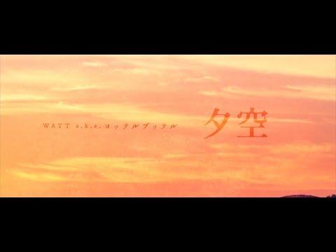 【MV】WATT a.k.a. ヨッテルブッテル『夕空』