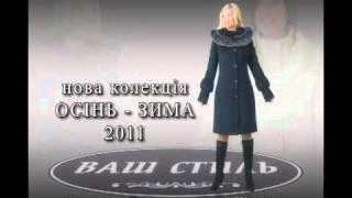 ТВ реклама Одесса Одежда мода(, 2010-11-13T14:58:35.000Z)