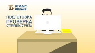 Бухсофт Онлайн - подготовка, проверка и отправка отчетности