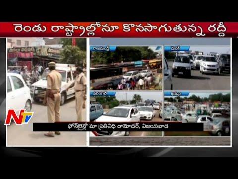 Godavari Pushkaralu 5th Day Updates | Heavy Traffic Jam In Vijayawada, Krishna District