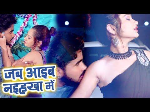 Dhaasu Singh का इस साल का धमाकेदार गाना - Jab Aaib Naihar Me - Naihar Me - Bhaojpuri Hit Song 2018