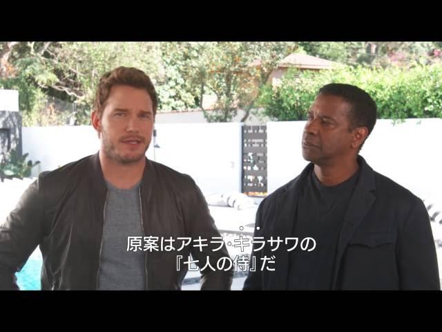 出演者二人が予告編について説明します!映画『マグニフィセント・セブン』特別映像