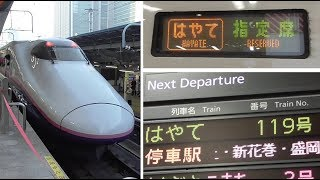 東北新幹線E2系  東京駅から1日1本のみ「はやて号」