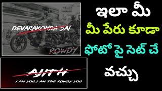 How To Create Vijaya Devarakonda Rowdy Font Style In Telugu |Rowdy Font Style Telugu