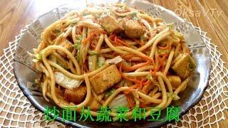 Жареная лапша с овощами и тофу(炒面从蔬菜和豆腐). Fried noodles with vegetables and tofu