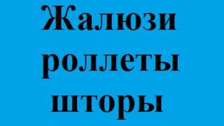 Купити жалюзі ролети Краматорськ ціни Купить качественные роллеты Краматорск недорого(, 2015-06-22T11:17:16.000Z)