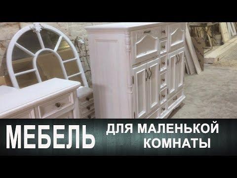 Белая мебель для маленькой комнаты