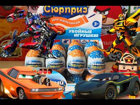 Surprise eggs   Cars ,Planes , как Киндер Сюрпризы Тачки,Самолеты,Трансформеры- на русском