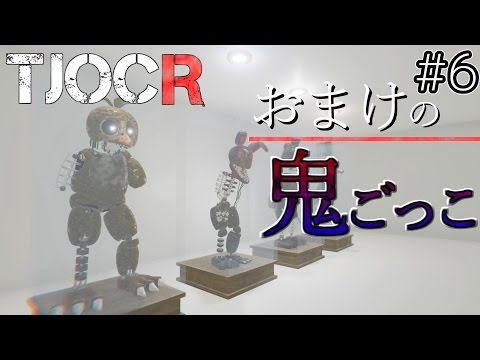 【ホラーゲーム】The Joy of Creation Reborn【鬼ごっこ版Five Nights at Freddy's 】鳥の爪実況#6(終)