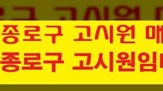 종로구고시원매매/창업전문 010-2299-3481