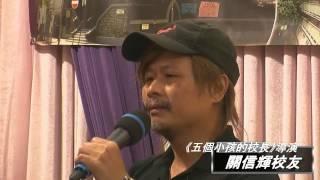 Publication Date: 2015-07-13 | Video Title: 九龍三育中學65周年校慶晚宴