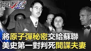 「美國史上第一對」將原子彈秘密交給蘇聯 遭判死刑的間諜夫妻! 關鍵時刻20180118-6 王瑞德 朱學恒