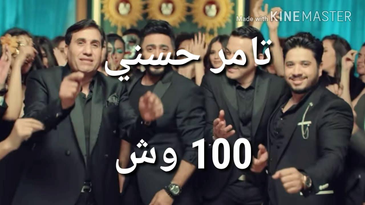 100 Wesh Lyrics ١٠٠ وش تامر حسني احمد شيبا دياب مصطفي حجاج كلمات