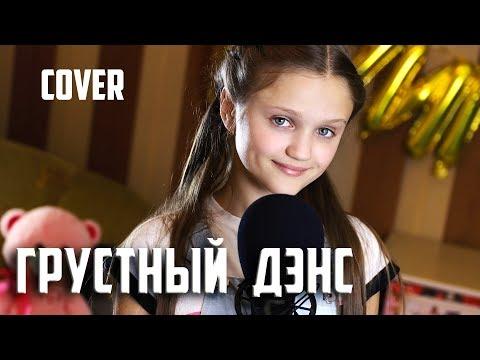 Грустный дэнс - Ксения Левчик  ( Cover Artik & Asti Feat. Артем Качер )