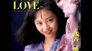 TRUE LOVE オリジナルカラオケ 浅香唯.