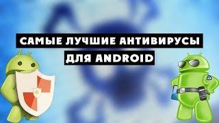 видео Какой антивирус для Андроид лучше? Рейтинг антивирусов