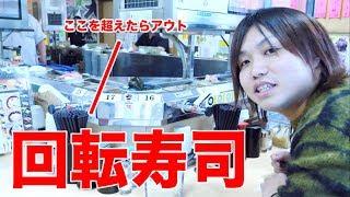 【早食い】目の前にきた寿司ぜんぶ早食いして一周させれる? thumbnail