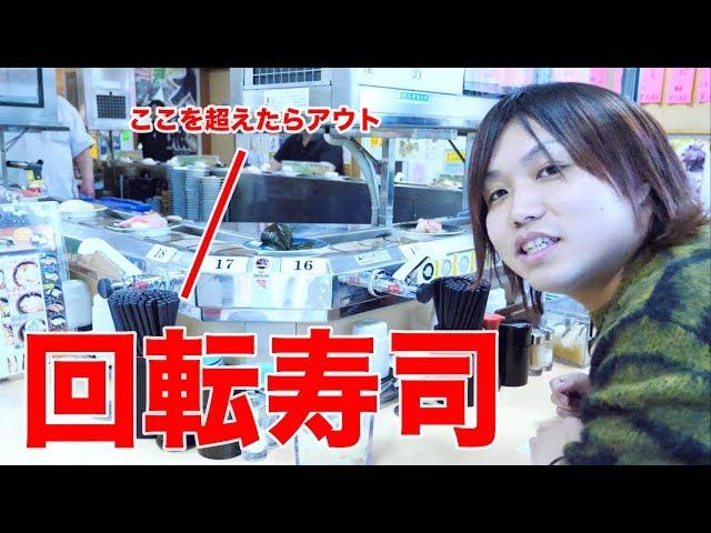 【早食い】目の前にきた寿司ぜんぶ早食いして一周させれる?