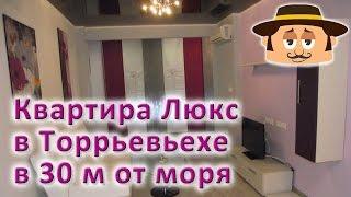 Квартира в Торрьевьехе класса Люкс в 30 м от моря (ID 152)(, 2014-08-11T09:41:12.000Z)