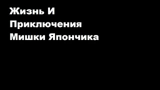 Жизнь и приключения Мишки Япончика. Однажды в Одессе. (Клип)