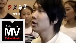 林俊傑 JJ Lin: Love, Hope 林俊傑 愛與希望