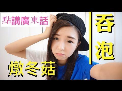 Học nói tiếng Quảng - Bị sa thải (nói tiếng quảng như thế nào)