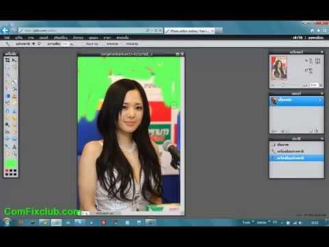 แต่งรูปออนไลน์ด้วย Pixlr Editor