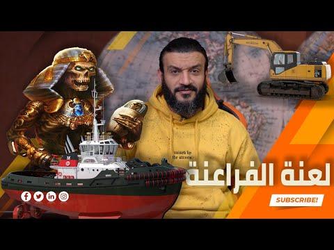 عبدالله الشريف   حلقة 49   لعنة الفراعنة   الموسم الرابع