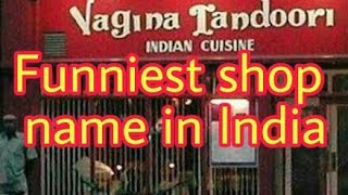 Funniest shop name in India - Indian funny video