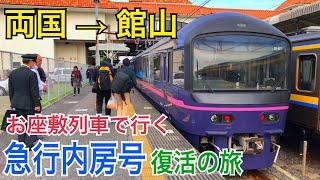 【東日本応援企画】お座敷列車華で復活した「急行内房号」に乗って両国から館山に行ってきました。