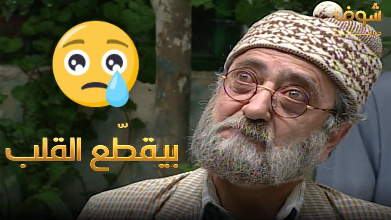 برمت ع بنتي بكل الشام وما عم اعرف لاقيها يا ناس ? دريد لحام مسلسل عودة غوار شوف دراما