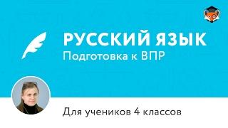 Русский язык (Подготовка к ВПР) для 4 класса