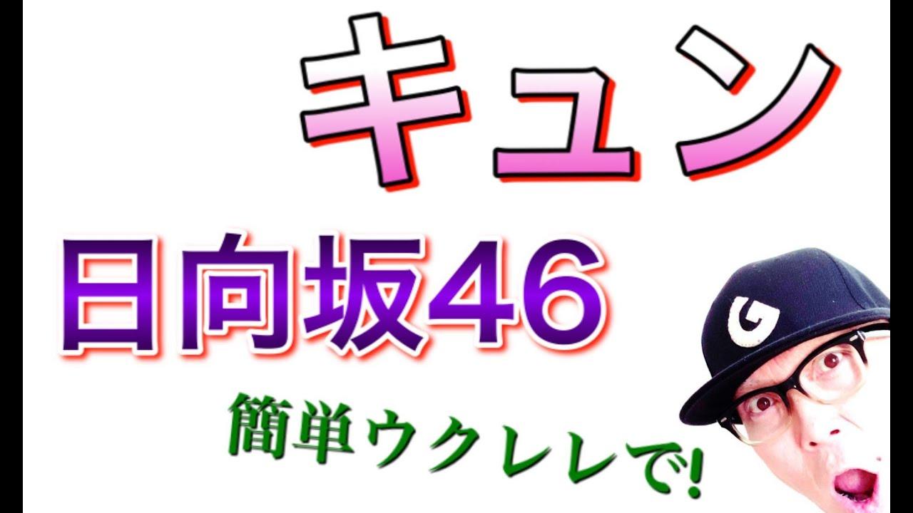 日向坂46 - キュン【ウクレレ 超かんたん版 コード&レッスン付】GAZZLELE