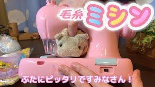 【毛糸ミシンふわもこHug】ミシンのおもちゃでオシャレを作ってみまてぃた【ぴんくのぶたちゃんねる】