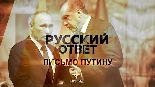Письмо Эрдогана Путину [Русский ответ]