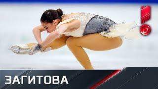 Алина Загитова. Чемпионат Европы. Короткая программа