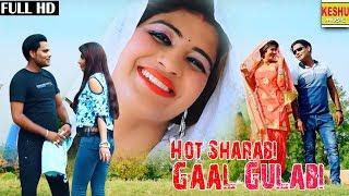Gaal Gulabi Hot Sharabi Full HD Song || Hit Haryanvi Song 2017 || Download Full HD