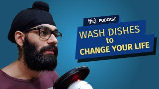 wash dishes, change your life | हिंदी
