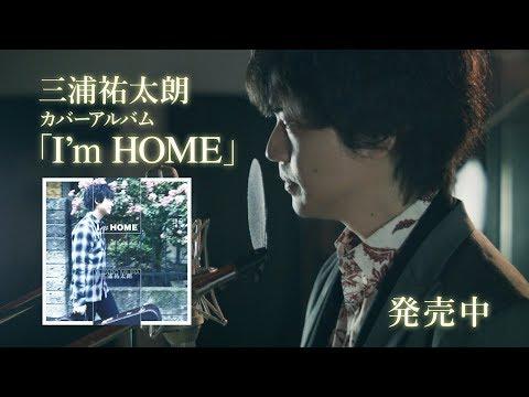 2017年7月5日発売 三浦祐太朗カバーアルバム「I'm HOME」より『プレイバックpart2』の30秒SPOT映像公開!! 三浦祐太朗オフィシャルHP:http://www.yutaro-miura.com/