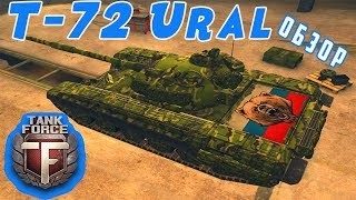 Tank Force. T - 72 Ural (УРАЛ). Обзор танка. ТТХ. БОЙ  \ Танк форс