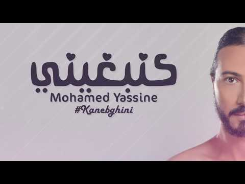 Mohamed Yassine - Kanebghini (EXCLUSIVE Lyric Clip) | (محمد ياسين - كنبغيني (حصرياً