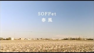 SOFFet - 春風(Official Video)