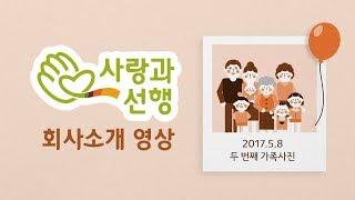 (주)사랑과선행 회사소개 영상 Upgrade (Kore…