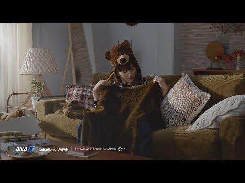 綾瀬はるか、キュートな熊の着ぐるみ姿披露 ANA新CM「FEEL THE NEW SKY」篇